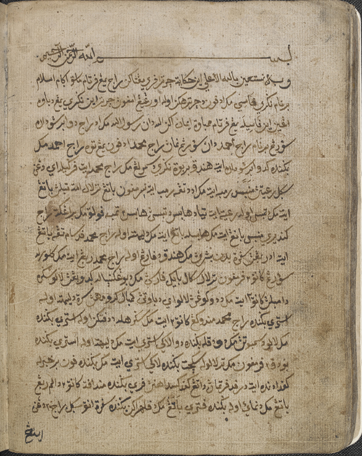 The opening page of Hikayat Raja Pasai. British Library, Or. 14350, f.45v.