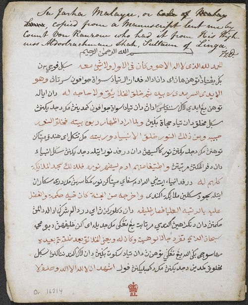 sejarah melayu manuscript