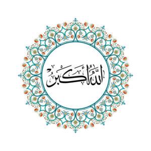 Bacaan Tahmid, Takbir, Tahlil dan Keutamaannya 3