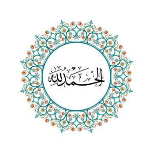 Bacaan Tahmid, Takbir, Tahlil dan Keutamaannya 2